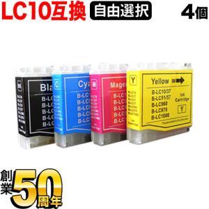 [+1個おまけ] LC10 ブラザー用 互換インクカートリッジ 自由選択4+1個セット フリーチョイス 選べる4+1個 printus