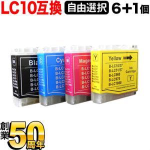 [+1個おまけ] LC10 ブラザー用 互換インクカートリッジ 自由選択6+1個セット フリーチョイス 選べる6+1個 printus