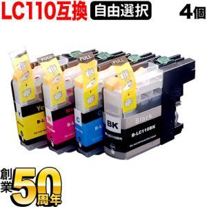 [+1個おまけ] LC110 ブラザー用 互換インクカートリッジ 自由選択4+1個セット フリーチョイス ブラック顔料 選べる4+1個 printus