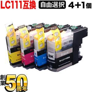 [+1個おまけ] LC111 ブラザー用 互換インクカートリッジ 自由選択4+1個セット フリーチョイス ブラック顔料 選べる4+1個 printus
