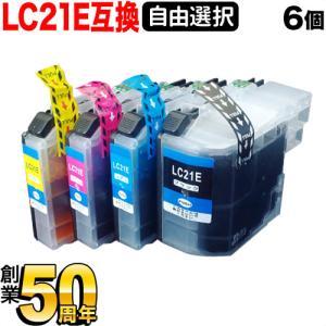 [+1個おまけ] LC21E ブラザー用 互換インクカートリッジ 自由選択6+1個セット フリーチョイス 選べる6+1個 printus