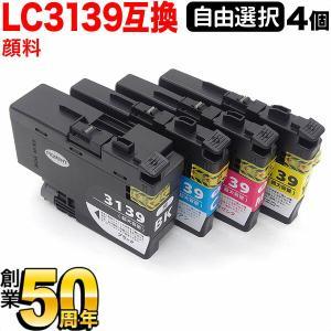 [+1個おまけ] ブラザー用 LC3139互換インクカートリッジ 自由選択4+1個セット フリーチョイス 選べる4+1個セット|printus