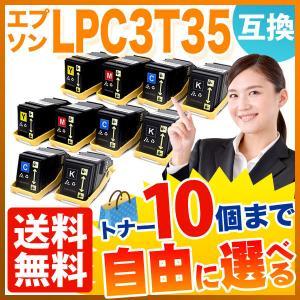LP-S6160 エプソン用 LPC3T35 互換トナー 自由選択10本セット フリーチョイス 選べる10個セット|printus