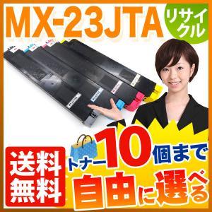 シャープ用 MX-23JTA リサイクルトナー 自由選択10本セット フリーチョイス 選べる10個セット MX-2310F/MX-2311FN|printus