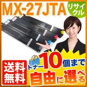 シャープ用 MX-27JTA リサイクルトナー 自由選択10本セット フリーチョイス 選べる10個セット MX-2300FG/2300G|printus