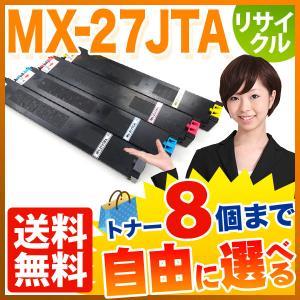 シャープ用 MX-27JTA リサイクルトナー 自由選択8本セット フリーチョイス 選べる8個セット MX-2300FG/2300G/2700FG|printus
