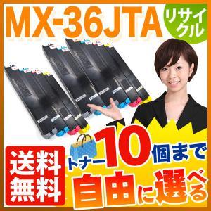 シャープ用 MX-36JTA リサイクルトナー 自由選択10本セット フリーチョイス 選べる10個セット MX-2610/2640/3110|printus
