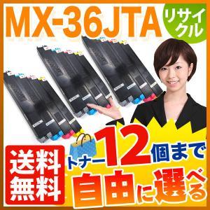 シャープ用 MX-36JTA リサイクルトナー 自由選択12本セット フリーチョイス 選べる12個セット MX-2610/2640/3110|printus
