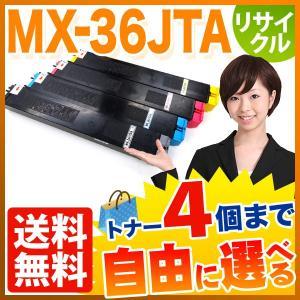 シャープ用 MX-36JTA リサイクルトナー 自由選択4本セット フリーチョイス 選べる4個セット MX-2610/2640/3110|printus