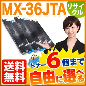 シャープ用 MX-36JTA リサイクルトナー 自由選択6本セット フリーチョイス 選べる6個セット MX-2610/2640/3110|printus