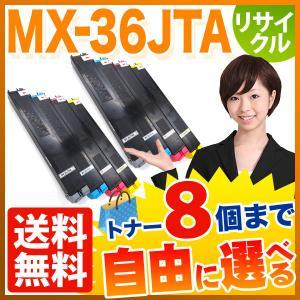 シャープ用 MX-36JTA リサイクルトナー 自由選択8本セット フリーチョイス 選べる8個セット MX-2610/2640/3110|printus