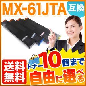 シャープ用 MX-61JTA リサイクルトナー 大容量 自由選択10本セット フリーチョイス 選べる10個セット MX-2630FN|printus