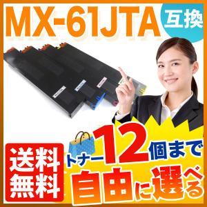 シャープ用 MX-61JTA リサイクルトナー 大容量 自由選択12本セット フリーチョイス 選べる12個セット MX-2630FN|printus