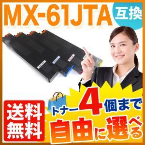 シャープ用 MX-61JTA リサイクルトナー 大容量 自由選択4本セット フリーチョイス 選べる4個セット MX-2630FN|printus