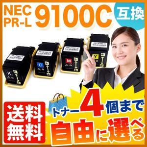 NEC用 PR-L9100C 互換トナー 自由選択4個セット フリーチョイス 選べる4個セット|printus