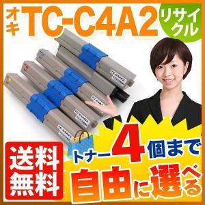 沖電気用(OKI用) TC-C4A2 リサイクルトナー 大容量 自由選択4本セット フリーチョイス 選べる4個セット C332dnw|printus