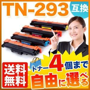 ブラザー用 TN-293 互換トナー 自由選択4個セット フリーチョイス 選べる4個セット|printus