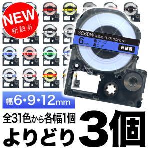 キングジム用 テプラ PRO 互換 テープカートリッジ カラーラベル 6・9・12mm セット 強粘着 フリーチョイス(自由選択) 全24色 色が選べる3個セット|printus