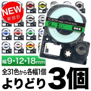 キングジム用 テプラ PRO 互換 テープカートリッジ カラーラベル 9・12・18mm セット 強粘着 フリーチョイス(自由選択) 全24色 色が選べる3個セット|printus