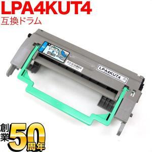 エプソン用 LPA4KUT4 互換ドラム ブラック LP-1400/LP-2500/LP-S100|printus