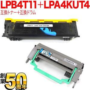 LP-S100 エプソン用 LPB4T11 LPA4KUT4 互換トナー & 互換ドラム お買い得セット トナー&ドラムセット|printus
