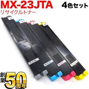 シャープ用 MX-23JTBA リサイクルトナー 4色セット MX-2310F/MX-2311FN/MX-3111F/MX-3112FN/MX-2514FN/MX-3114FN/MX-3611F|printus