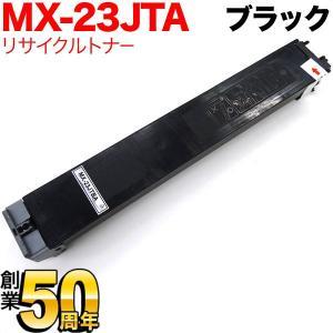 シャープ用 MX-23JTBA リサイクルトナー ブラック MX-2310F/MX-2311FN/MX-3111F/MX-3112FN/MX-2514FN/MX-3114FN/MX-3611F|printus