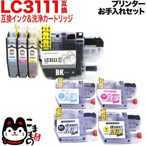 ブラザー用 LC3111互換インク 4色セット+洗浄カートリッジ4色用セット プリンターお手入れセット printus
