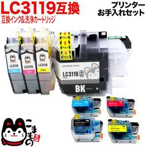 ブラザー用 LC3119互換インク 4色セット+洗浄カートリッジ4色用セット [入荷待ち] プリンターお手入れセット [入荷予定:4月16日頃] printus