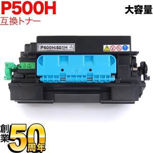 リコー用 トナーP 500H(514204) 互換トナー 大容量タイプ ブラック RICOH P 501/RICOH P 500|printus
