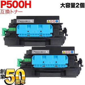 リコー用 トナーP 500H(514204) 互換トナー 大容量タイプ ブラック 2本セット ブラック 2個セット RICOH P 501 printus