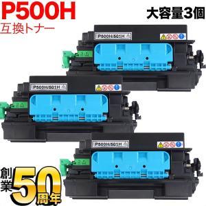 リコー用 トナーP 500H(514204) 互換トナー 大容量タイプ ブラック 3本セット ブラック 3個セット RICOH P 501 printus