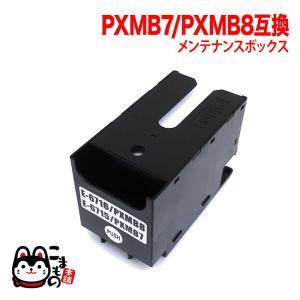 エプソン用 インクジェットプリンター用 互換メンテナンスボックス PXMB7/PXMB8|printus
