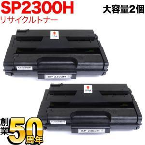 リコー用 SP トナーカートリッジ 2300H(513828) リサイクルトナー 大容量タイプ ブラック 2本セット ブラック 2個セット printus