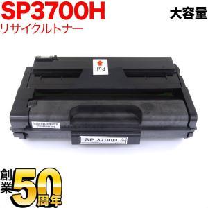 リコー用 SP トナーカートリッジ 3700H(513826) リサイクルトナー 大容量タイプ ブラック SP3700/SP3700SF printus
