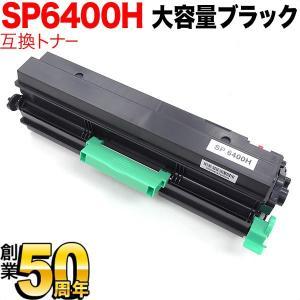 リコー用 SP トナー 6400H(600572) 互換トナー 大容量タイプ ブラック SP 6450/SP 6440/SP 6430/SP 6420/SP 6410 printus