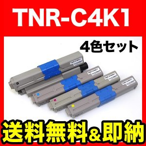 沖電気用(OKI用) TNR-C4K1 リサイクルトナー 4色セット TNR-C4KK1 TNR-C4KC1 TNR-C4KM1 TNR-C4KY1|printus