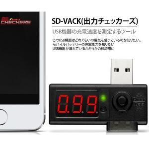 エアリア 出力チェッカーズ アンペア・ボルト 簡易測定 SD-VACK (sb)|printus