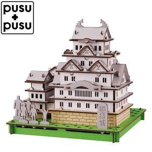 hacomo ハコモ PUSUPUSU プスプス 姫路城【メ...