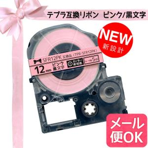 【メール便可】【仕様】 色:ピンクテープ/黒文字 サイズ:テープ幅12mm/テープ長5m(純正同等)...