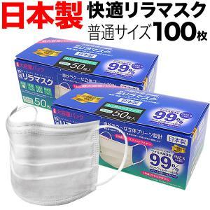 [日テレZIPで紹介] 日本製 国産サージカルマスク 全国マスク工業会 快適リラマスク VFE BFE PFE 3層フィルター 不織布 使い捨て 100枚入り 普通サイズ XINS シ|printus