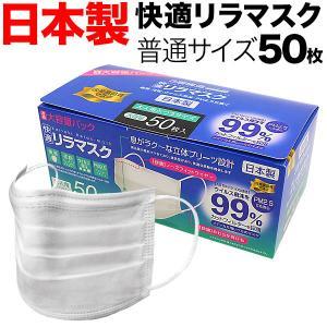 [日テレZIPで紹介] 日本製 国産サージカルマスク 全国マスク工業会 快適リラマスク VFE BFE PFE 3層フィルター 不織布 使い捨て 50枚入 普通サイズ XINS シンズ|printus