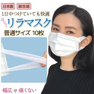 [日テレZIPで紹介] 日本製 国産サージカルマスク 全国マスク工業会 耳が痛くない 耳らくリラマスク VFE BFE PFE 3層フィルター 不織布 使い捨て 10枚入り 普通|printus