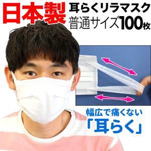 [日テレZIPで紹介] 日本製 国産サージカルマスク 全国マスク工業会 耳が痛くない 耳らくリラマスク VFE BFE PFE 3層フィルター 不織布 使い捨て 100枚入り 普通|printus