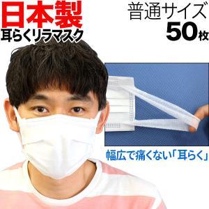 [日テレZIPで紹介] 日本製 国産サージカルマスク 全国マスク工業会 耳が痛くない 耳らくリラマスク VFE BFE PFE 3層フィルター 不織布 使い捨て 50枚+1枚入り|printus