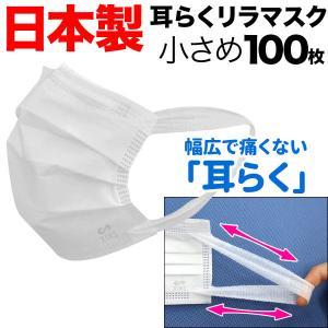 [日テレZIPで紹介] 日本製 国産サージカルマスク 全国マスク工業会 耳が痛くない 耳らくリラマスク VFE BFE PFE 3層フィルター 不織布 使い捨て 100枚入り 小さ|printus