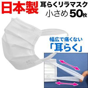 [日テレZIPで紹介] 日本製 国産サージカルマスク 全国マスク工業会 耳が痛くない 耳らくリラマスク VFE BFE PFE 3層フィルター 不織布 使い捨て 50枚入り 小さ|printus