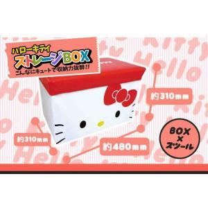 ハローキティストレージBOX 座れる収納ボックス サンリオ/収納/椅子/おもちゃ箱【ラッピング不可】|pripar|03