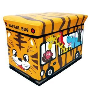 座れる収納ボックス (サファリバス) ストレージBOXスツール/動物/アニマル/遊べる/収納/椅子/おもちゃ箱【ラッピング不可】|pripar