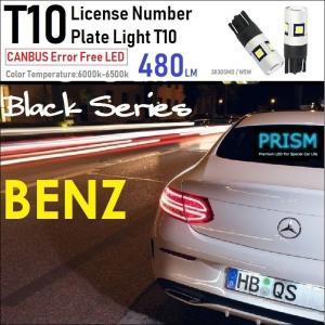 ベンツ Sクラス W221 ナンバー灯 ライセンスランプ T10対応 6SMD 3030チップ キャンセラー内蔵 ヒートシンク搭載 1set